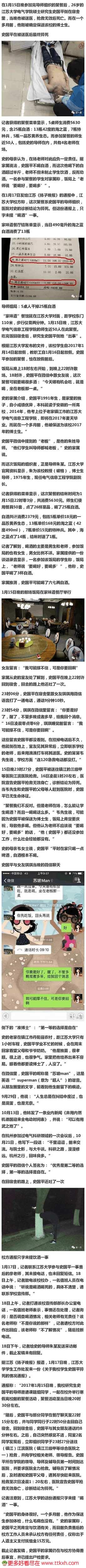 准博士在导师饭局后猝死:5桌师生干掉25瓶白酒