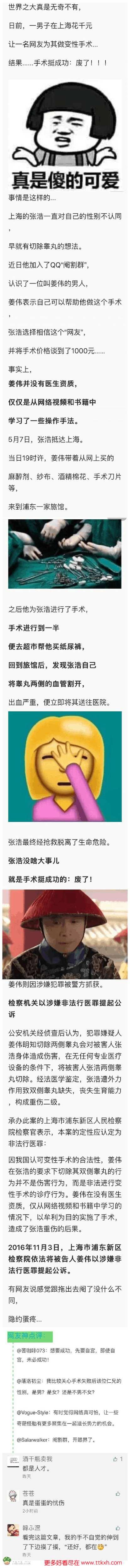 加入阉割群,与网友相约旅店花千元手术!
